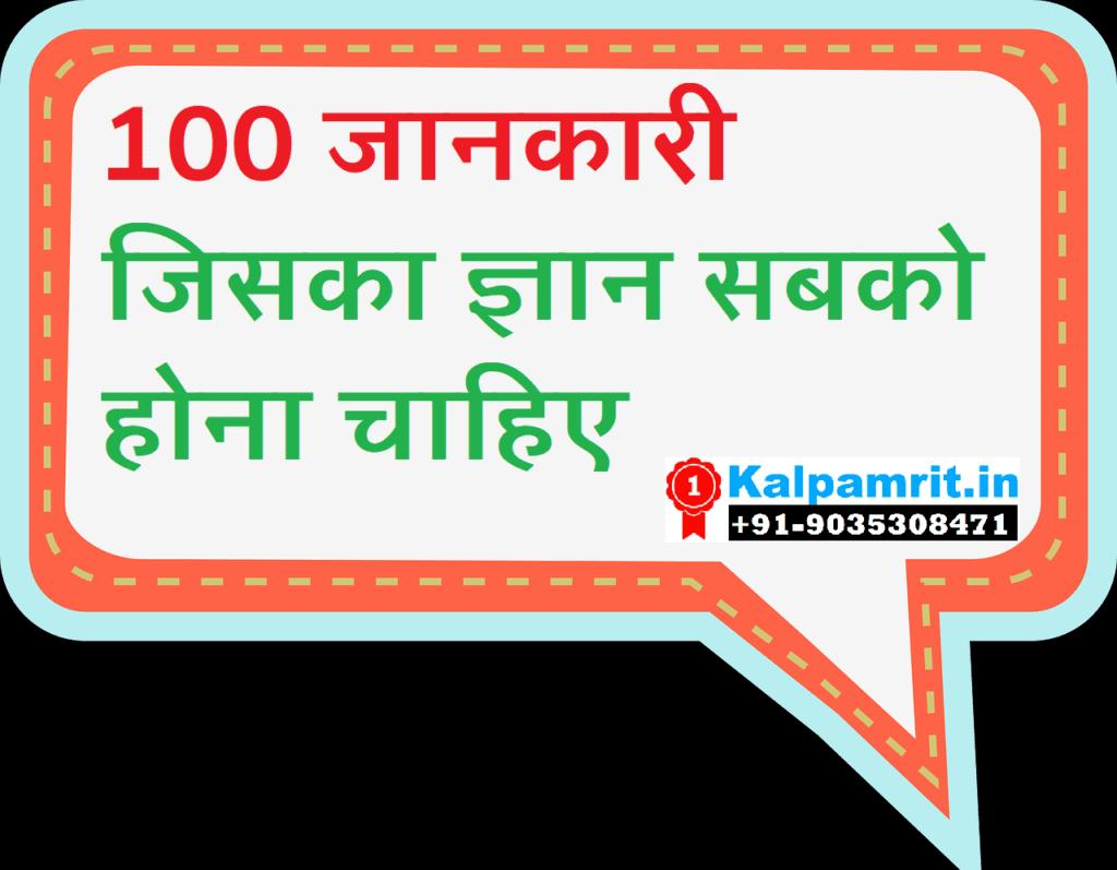 100 जानकारी जिसका ज्ञान सबको होना चाहिए